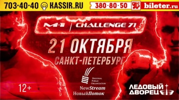 M-1 Challenge 71 official promo, rus