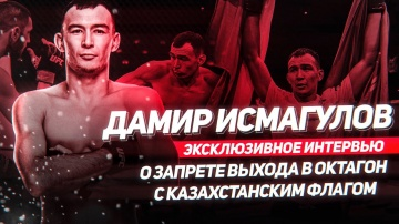 Damir Ismagulov - the First Kazakh in the UFC. About the next fight. Banning to go with a flag of Kazakhstan