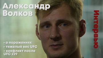Alexander Volkov. Injuries /About the fight with Minakov / And conflict after the UFC 229