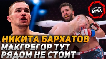 Nikita Barkhatov - McGregor there is next to no cost