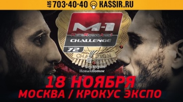M-1 Challenge 72 official promo,| Moscow, November 18