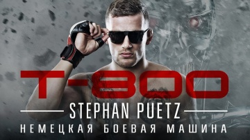 "Stephan ""T-800"" Puetz. German fighting machine"