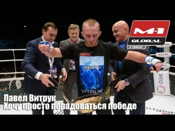Pavel Vitruk's interview , M-1 Challenge 71