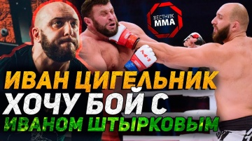 Ivan Tsigelnik - Want a fight with IVAN SHTYRKOVYMI