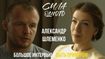 Alexander Shlemenko: About career, Fedor Emelianenko, great interview